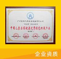 儿童乐园项目获奖证书